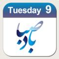 تقویم اذان گو بادصبا نسخه 4.8.5 ویژه اندروید