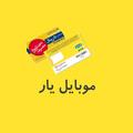 ویجت ایرانسل اعتباری نسخه 1.11