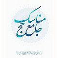 مناسک حج آیت الله مکارم شیرازی