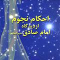 احکام نجوم