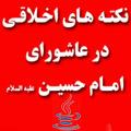 کتاب نكتههاي اخلاقي در عاشوراي امام حسين (ع) ویژه جاوا