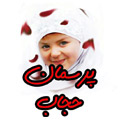 پرسمان حجاب