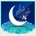 ویجت ماه رمضان