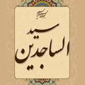 نرم افزار سید الساجدین