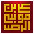صلوات خاصه امام رضا علیه السلام (۱۴ صوت)