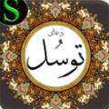 دعای توسل ویژه اندروید
