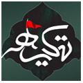 تکیه ویژه ایام عزاداری حسینی