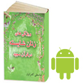 کتاب ويژگي هاي زنان شايسته در قرآن مجيد ویژه اندروید