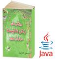 کتاب ويژگي هاي زنان شايسته در قرآن مجيد ویژه جاوا