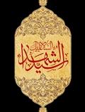 سید الشهدا
