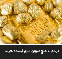 مردم به هیچ عنوان طلای آبشده نخرند