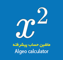 Algeo calculator