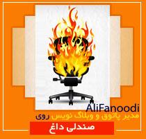 مدیر تالار پاتوق راسخونی ها و وبلاگ نویس راسخونی روی صندلی داااغ!!!