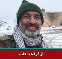 دانلود مستند از کرخه تا حلب - ویژه شهید مدافع حرم سردار علی محمد قربانی