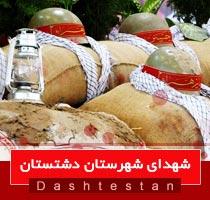 شهدای شهرستان دشتستان
