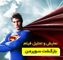 http://rasekhoon.net/_files/images/advertise/SUPERMAN.jpg