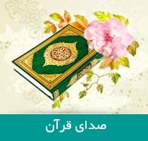 صدای قرآن