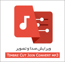 Timbre Cut Join Convert mp3