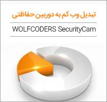 تبدیل وب کم به دوربین حفاظتی