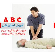 [تصویر:  abc.jpg]