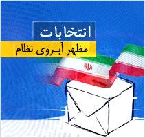 کلیپ تصویری انتخابات مظهر حماسه سیاسی
