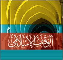 الوقف فی الإسلام