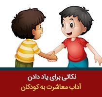 نکاتی برای یاد دادن آداب معاشرت به کودکان