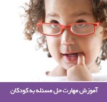 آموزش مهارت حل مسئله به کودکان
