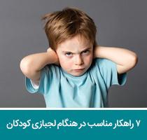 7 راهکار مناسب در هنگام لجبازی کودکان