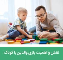 نقش و اهمیت بازی والدین با کودک