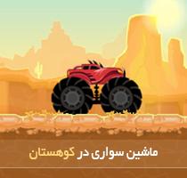 ماشین سواری در کوهستان