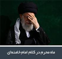 ماه محرم در کلام امام خامنهای