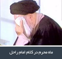 ماه محرم در کلام امام راحل
