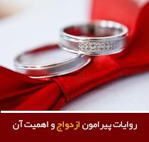 روایات پیرامون ازدواج و اهمیت آن
