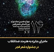 ماجرای جایزه به هنرمند ضدانقلاب در جشنواره شعر فجر