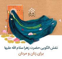 نقش الگویی حضرت زهرا (س) برای زنان و مردان