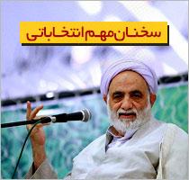 سخنان مهم انتخاباتی حجت الاسلام قرائتی