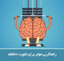 راهکاریی موثر برای تقویت حافظه