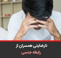 نارضایتی همسران از رابطه جنسی