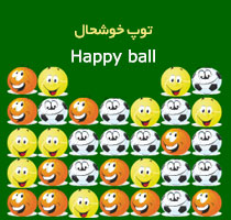توپ خوشحال-Happy ball