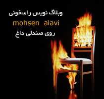 mohsen_alavi روی صندلی دااغ وبلاگ نویسان!!!