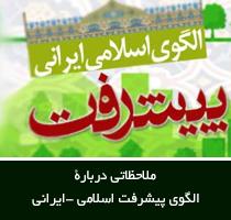 ملاحظاتی دربارۀ الگوی پیشرفت اسلامی-ایرانی