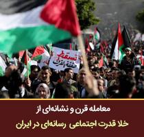 معامله قرن و نشانهای از «خلا قدرت اجتماعی- رسانهای» در ایران
