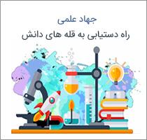 جهاد علمی، راه دستیابی به قله های دانش