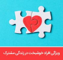 ویژگی افراد خوشبخت در زندگی مشترک