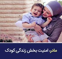 مادر، امنیت بخش زندگی کودک