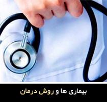 بیماریها و روش درمان