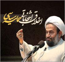 حجه الاسلام پناهیان: اخلاق انتخاباتی، حماسه سیاسی 1392/2/31