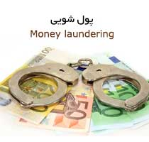 پول شویی Money laundering
