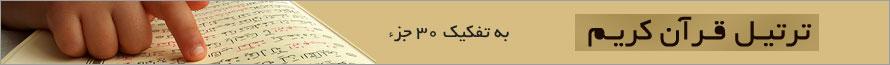 >>>معرفی بانک های صوت قرآنی<<<